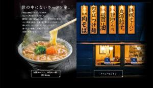 丸源ラーメンのホームページ
