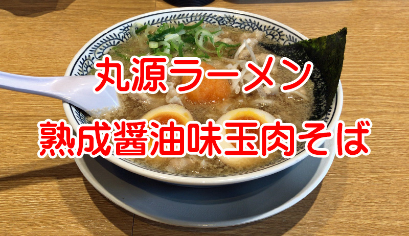 丸源ラーメン 仙台卸町店