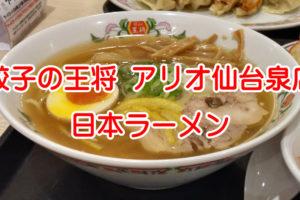 餃子の王将 アリオ仙台泉店
