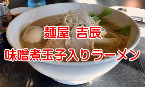 麺屋 吉辰