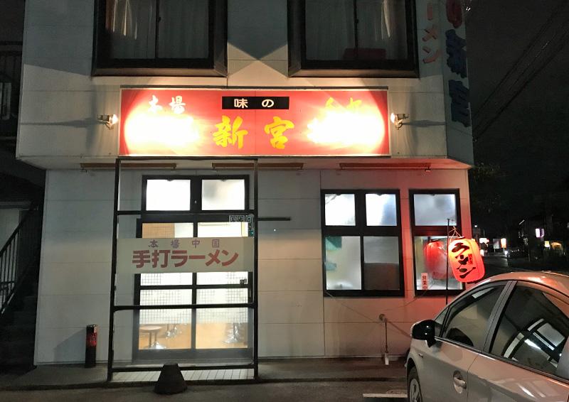 味の新宮 小鶴店