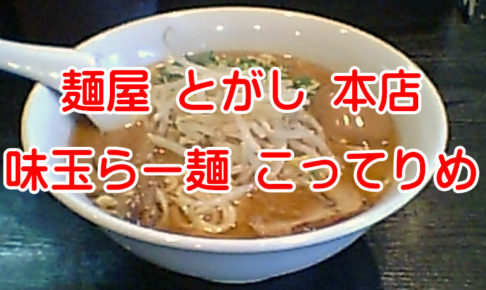 麺屋 とがし 本店『味玉らー麺 こってりめ』