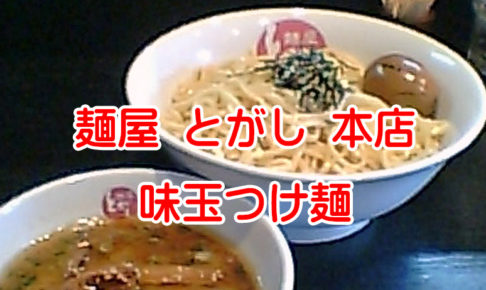 麺屋 とがし 本店『味玉つけ麺』
