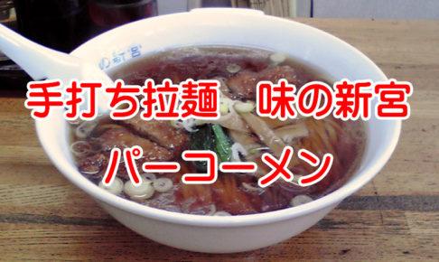 味の新宮 小鶴店 パーコーメン