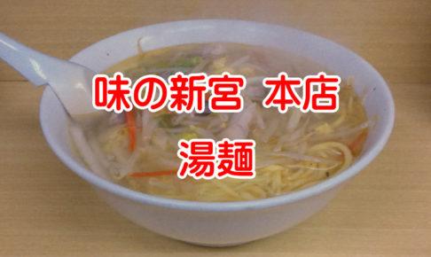 味の新宮 本店 湯麺
