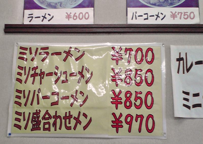 味の新宮 小鶴店 メニュー