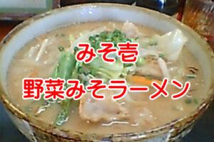みそ壱 野菜みそラーメン