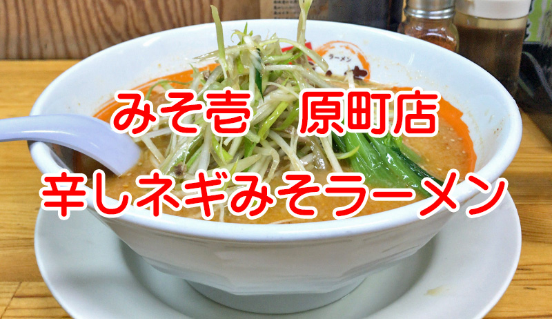 みそ壱 原町店 メニュー
