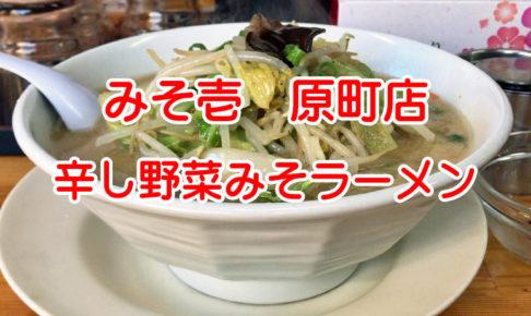 みそ壱 原町店 辛し野菜みそラーメン