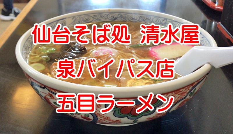 仙台そば処 清水屋 泉バイパス店『五目ラーメン』