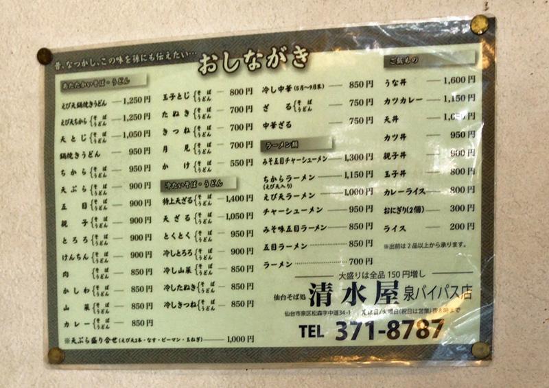 仙台そば処 清水屋 泉バイパス店 メニュー