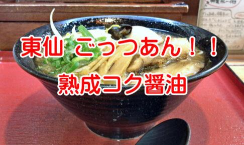 東仙 ごっつあん!! 『熟成コク醤油』