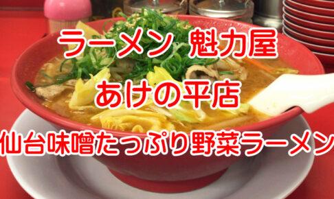 京都北白川 ラーメン 魁力屋 あけの平店 仙台味噌たっぷり野菜ラーメン