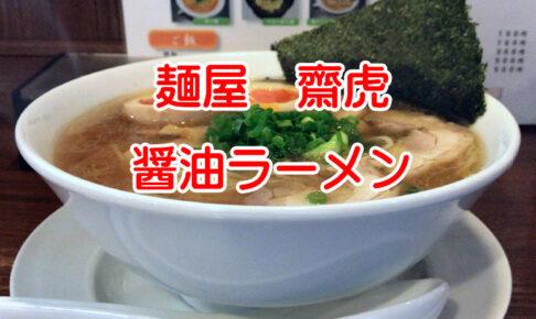 【宮城県加美町】 麺屋 齋虎 『醤油ラーメン』
