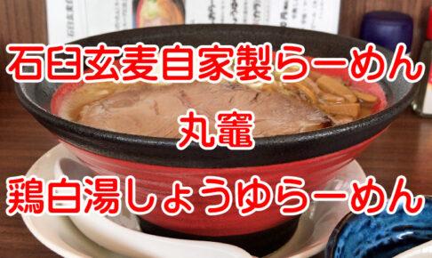 石臼玄麦自家製らーめん 丸竈 『鶏白湯しょうゆらーめん』
