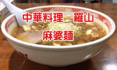 中華料理 羅山 『麻婆麺』
