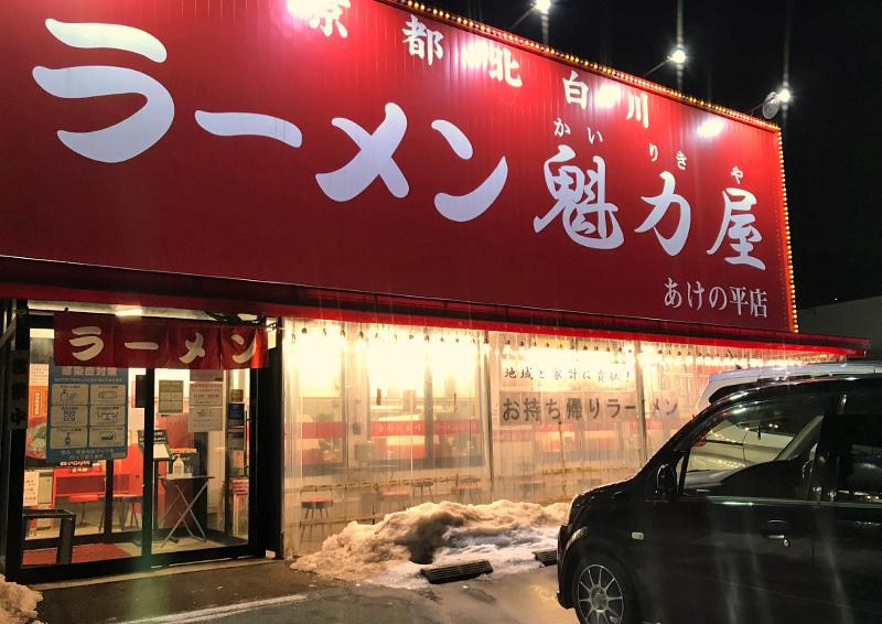 京都北白川 ラーメン 魁力屋 あけの平店
