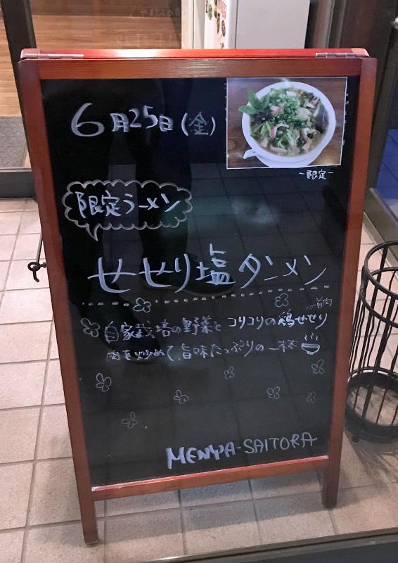麺屋 齋虎 メニュー
