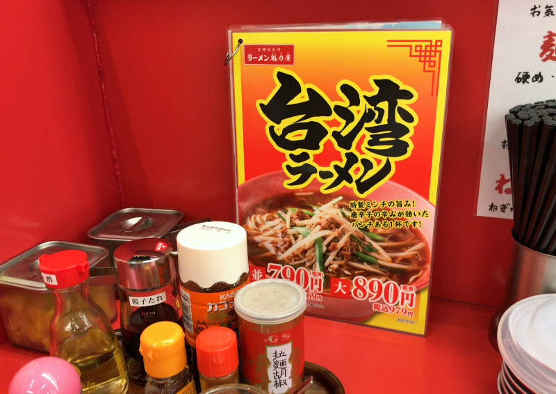 京都北白川 ラーメン 魁力屋 あけの平店 台湾ラーメン