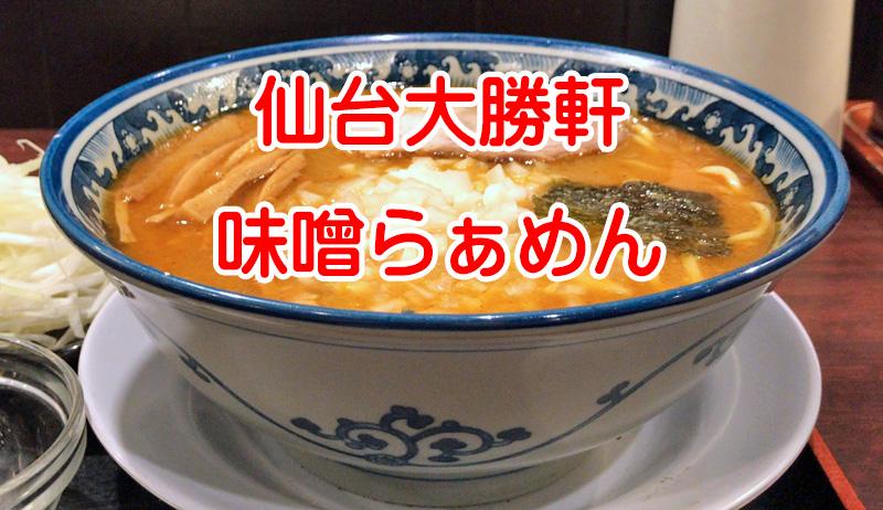 東池袋 仙台大勝軒 『味噌らぁめん』