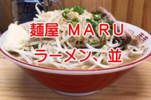【宮城県仙台市】 麺屋 MARU 『ラーメン、並』