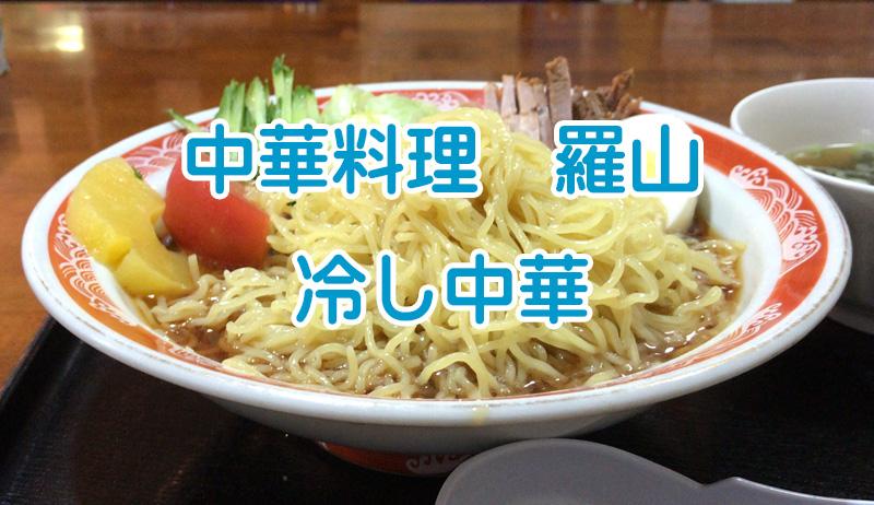 中華料理 羅山 『冷し中華』