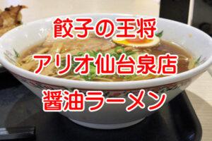 餃子の王将 アリオ仙台泉店 『醤油ラーメン』