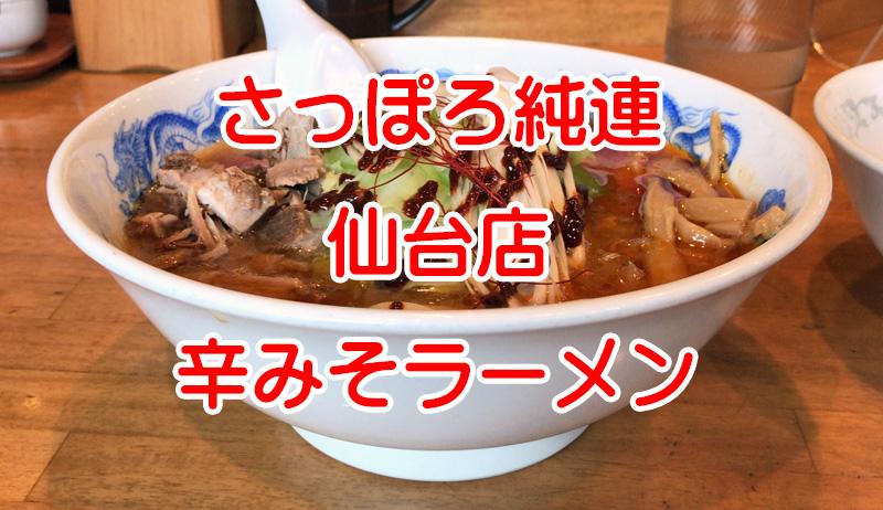 さっぽろ純連 仙台店 『辛みそラーメン』