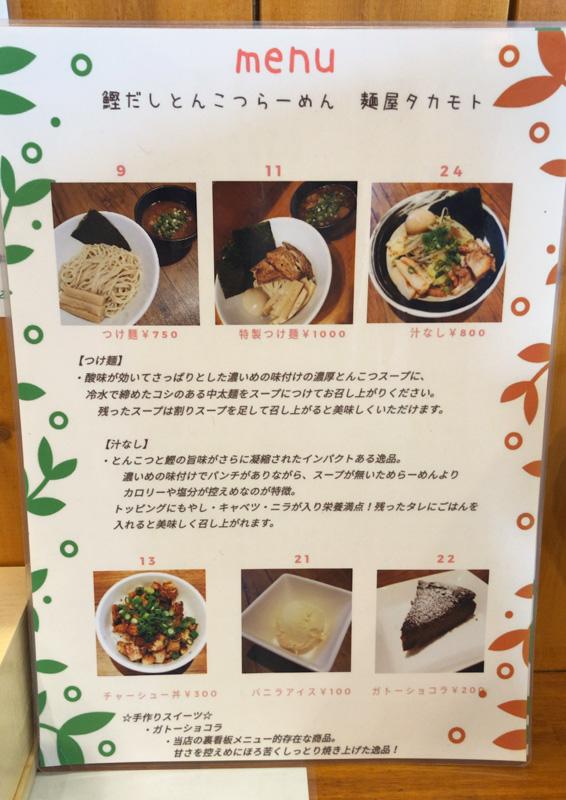 鰹だし豚骨醤油らーめん 麺屋 タカモト メニュー