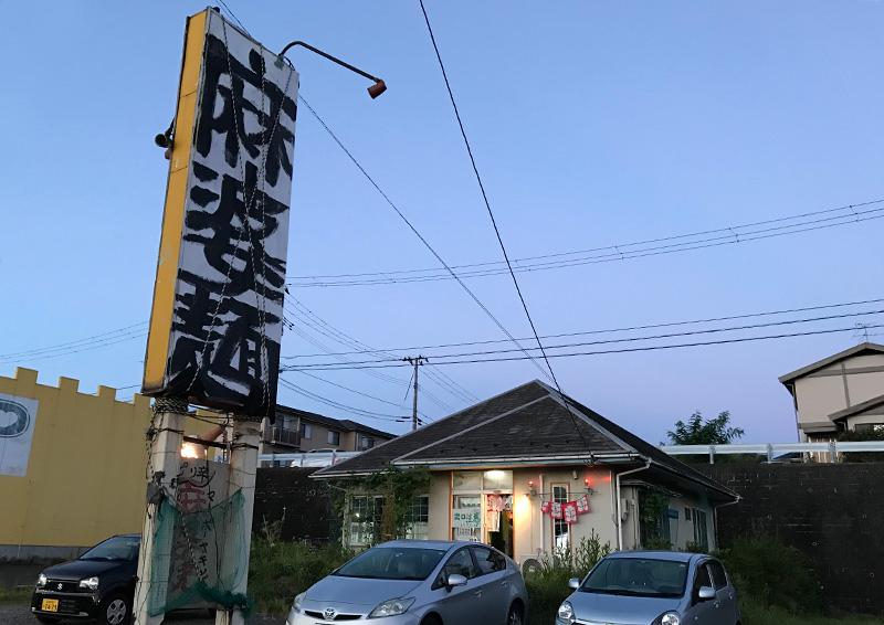 【宮城県富谷市】 羅山