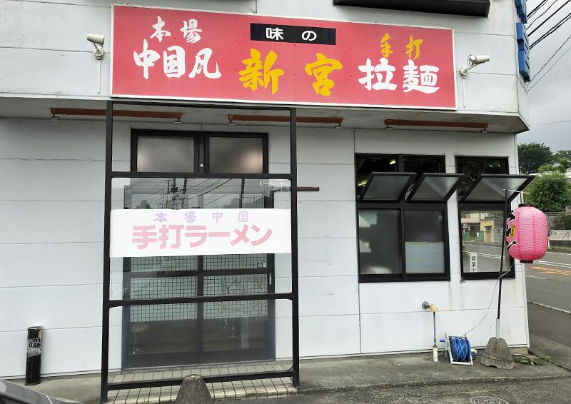 手打ち拉麺 味の新宮 小鶴店