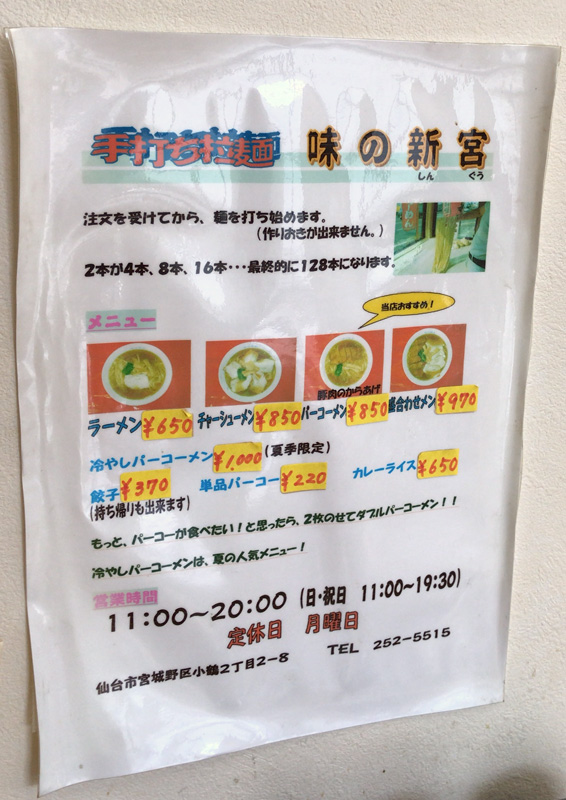 手打ち拉麺 味の新宮 小鶴店 メニュー